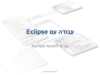 עבודה עם  Eclipse