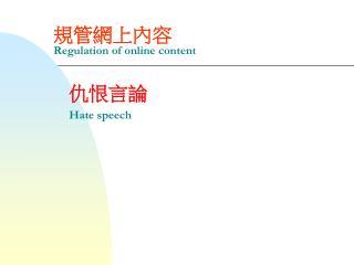 規管網上內容 Regulation of  online content
