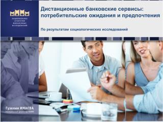 Дистанционные банковские сервисы: потребительские ожидания и предпочтения