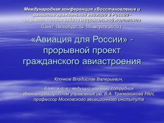«Авиация для России» - прорывной проект гражданского авиастроения