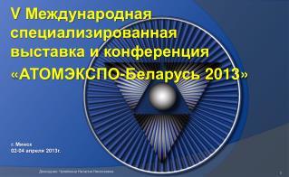 V  Международная специализированная выставка и конференция   « АТОМЭКСПО-Беларусь  2013»