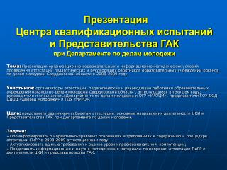 Департамент по делам молодежи Свердловской области