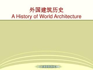 ?????? A History of World Architecture