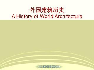 外国建筑历史 A History of World Architecture