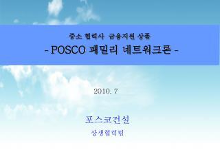 중소 협력사  금융지원 상품  -  POSCO  패밀리 네트워크론 -