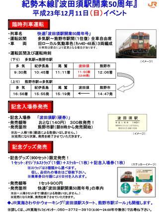 紀勢本線 『 波田須駅開業 50 周年 』 平成 23 年 12 月 11 日 (日) イベント