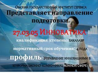 Омский государственный институт сервиса