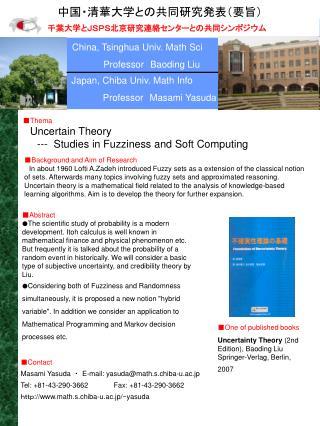 China, Tsinghua Univ. Math Sci Professor Baoding Liu