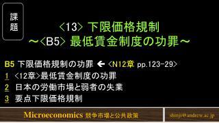 < 13 >  下限価格規制 ~ < B5 >  最低賃金制度の功罪~