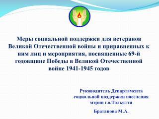 Руководитель Департамента социальной поддержки населения мэрии г.о.Тольятти Братанова М.А.