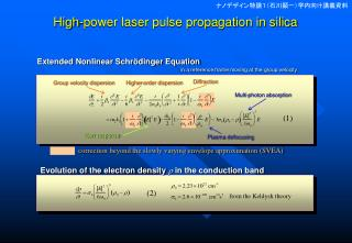 High-power laser pulse propagation in silica