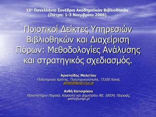 Αριστείδης Μελετίου Πολυτεχνείο Κρήτης, Πολυτεχνειούπολη, 73100 Χανιά,  amlet@library.tuc.gr