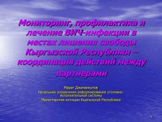 Марат Джаманкулов  Начальник управления реформирования уголовно-исполнительной системы
