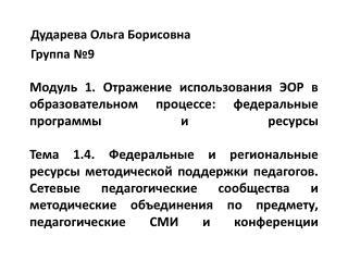 Дударева Ольга Борисовна Группа №9