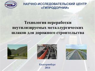 Технология переработки неутилизируемых металлургических шлаков для дорожного строительства