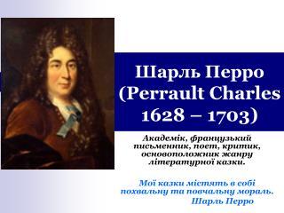 Шарль Перро ( Perrault Charles 1628 – 1703)