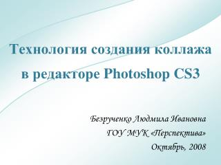 Технология создания коллажа в редакторе  Photoshop CS3