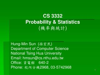 CS 3332 Probability & Statistics  ( 機率與統計 ) Hung-Min Sun ( 孫宏民 ) Department of Computer Science
