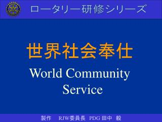 世界社会奉仕 World Community  Service