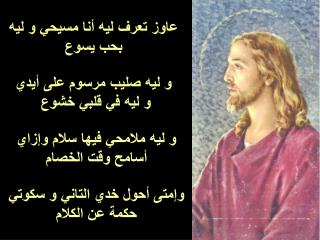 عاوز تعرف ليه أنا مسيحي و ليه بحب يسوع