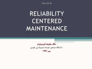 R eliability centered maintenance