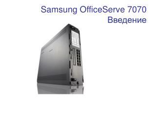 Samsung OfficeServe 7070 Введение