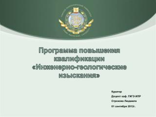 Куратор Доцент каф. ГИГЭ ИПР Строкова Людмила 01 сентября  2012г .