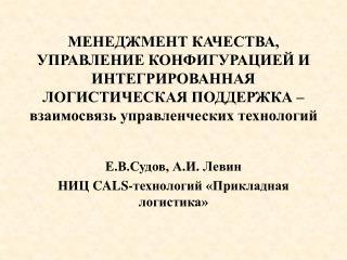 Е.В.Судов, А.И. Левин НИЦ  CALS- технологий «Прикладная логистика»