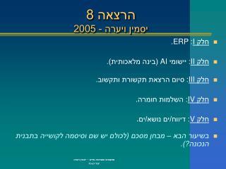 הרצאה 8 יסמין ויערה - 2005