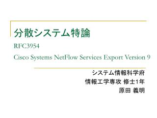 分散システム特論 RFC3954 Cisco Systems NetFlow Services Export Version 9