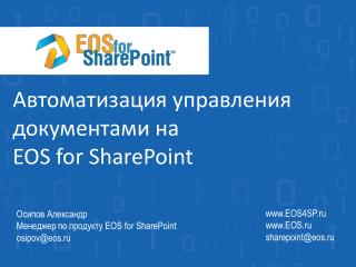 ????????????? ?????????? ??????????? ??                EOS  for SharePoint