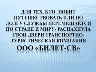 ДАТА ОСНОВАНИЯ КОМПАНИИ – 16 декабря  2008 года