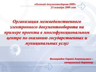 «Осенний документооборот-2009 »  2 3 октября  2009 года