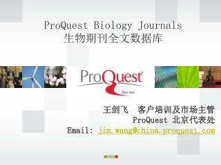 ProQuest Biology Journals ?????????