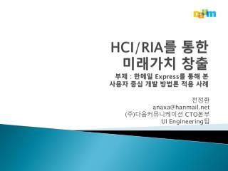 HCI/RIA 를 통한  미래가치 창출 부제  : 한메일 Express 를 통해 본  사용자 중심 개발 방법론 적용 사례