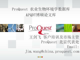 ProQuest  农业生物环境学数据库 &PQDT 博硕论文库
