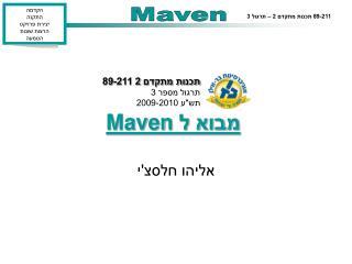 מבוא ל  Maven
