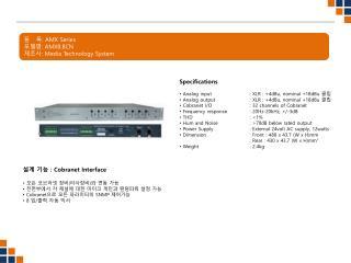 품   목 : AMX Series 모델명 :  AMX8.8CN 제조사 : Media Technology System