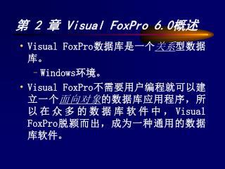 第  2  章  Visual FoxPro 6.0 概述