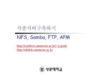 각종서버구축하기 NFS, Samba, FTP, APM