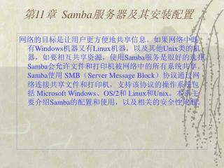 第 11 章   Samba 服务器及其安装配置