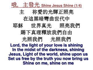 ? ,  ??? Shine Jesus Shine (1/4)