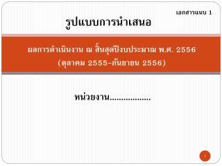 ผลการดำเนินงาน ณ สิ้นสุดปีงบประมาณ พ.ศ. 2556  (ตุลาคม 2555-กันยายน 2556)