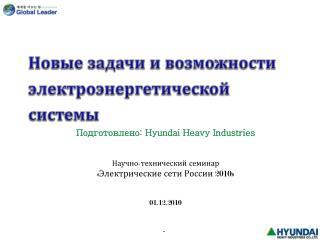 Научно-технический семинар « Электрические сети России 2010» 01.12.2010