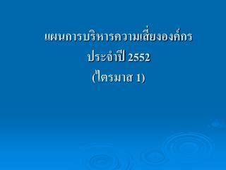 แผนการบริหารความเสี่ยงองค์กร ประจำปี  2552 (ไตรมาส 1)