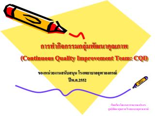 ???????????????????????????? ( Continuous Quality Improvement Team: CQI)