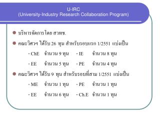 U-IRC  (University-Industry Research Collaboration Program)