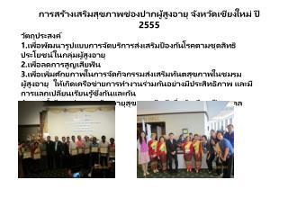 การสร้างเสริมสุขภาพช่องปากผู้สูงอายุ จังหวัดเชียงใหม่ ปี 2555