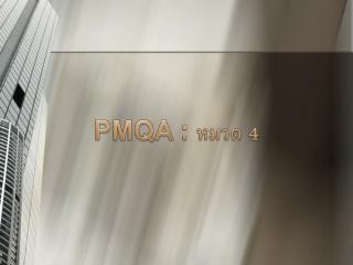 PMQA :  หมวด 4
