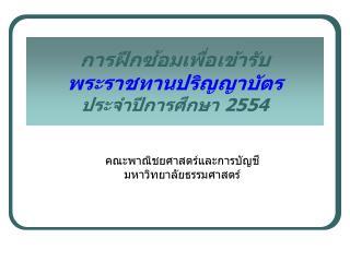 การฝึกซ้อมเพื่อเข้ารับ พระราชทานปริญญาบัตร  ประจำปีการศึกษา 2554